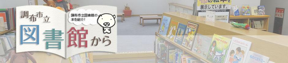 調布市図書館ブログ
